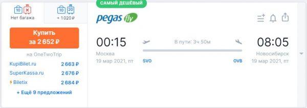 из Москвы в Новосибирск за 2650 руб. • Заметки летающего пассажира