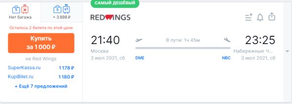 в Пермь, Белгород, Саранск, Саратов, Ульяновск, Нижнекамск • Заметки летающего пассажира