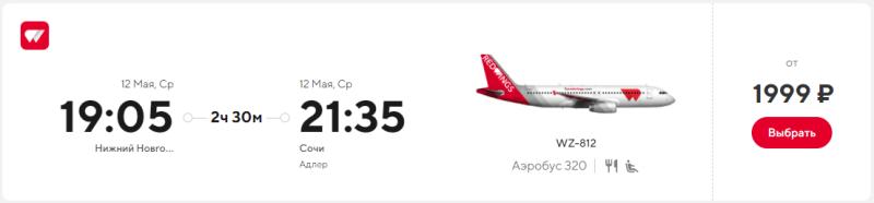 билеты от 999 рублей • Заметки летающего пассажира