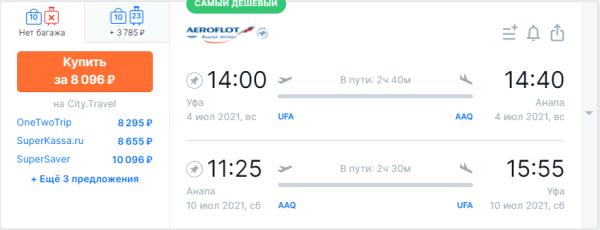 перелеты из регионов в Крым, Анапу, Сочи на ЛЕТО от 7200 руб. туда-обратно • Заметки летающего пассажира
