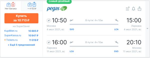 Хит! Летом из Москвы на Кипр за 10700₽ туда-обратно • Заметки летающего пассажира