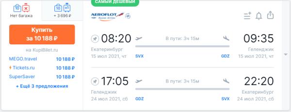 прямые перелеты из Перми, Уфа и Екатеринбурга в Геленджик от 8400 руб. туда-обратно в июле и августе • Заметки летающего пассажира