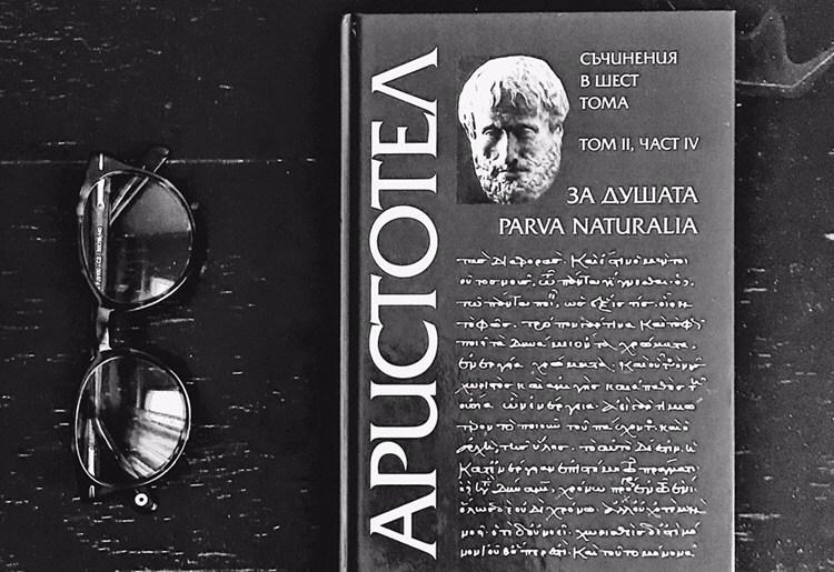 Аристотел: За душата и Parva Naturalia на български