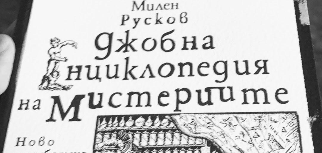 Енциклопедии и мистерии