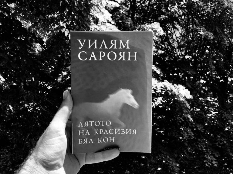 Уилям Сароян и Лятото