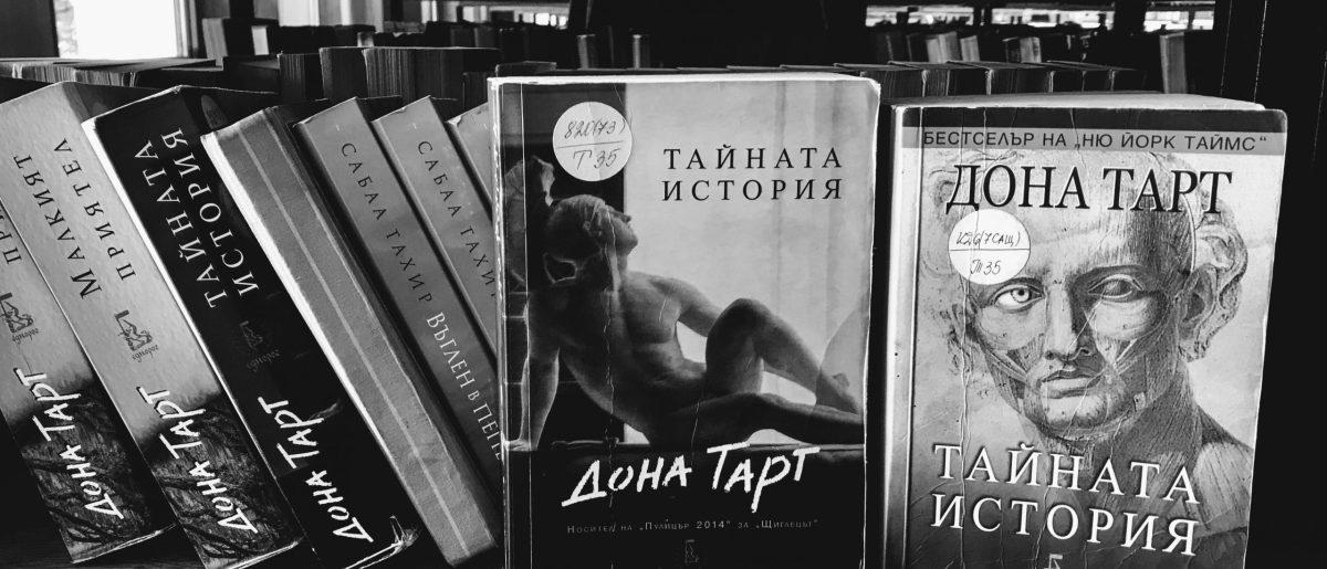 Дона Тарт: Тайната история