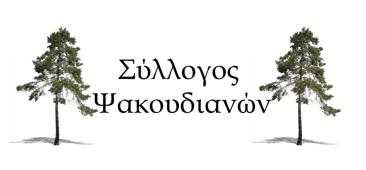 Ψακουδιανοί λογότυπο