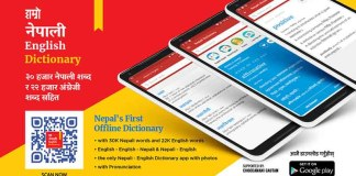 hamro nepali english dictionary app