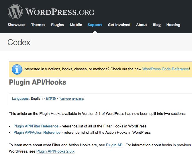 actions-et-filtres-wordpress