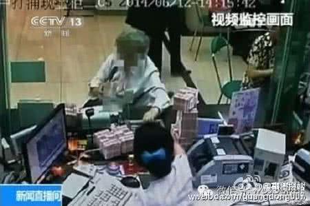 廣州婦人在銀行櫃台領錢的監視畫面