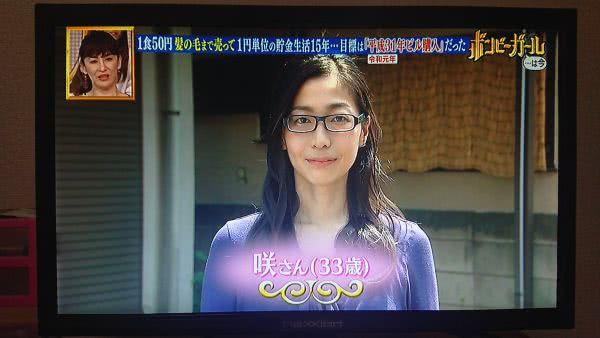 日本最省女孩田母神咲
