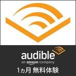 Audible 、Amazon、アマゾン、Amazonプライム、アマゾンプライム、プライム特典、無料