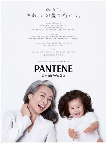 51922605_pantene_asahi-shimbun_20190107_high
