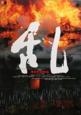 Poster for the movie Ran featuring fire and Japanese script