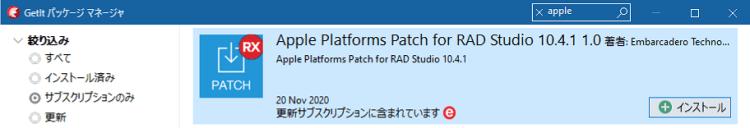 10-4-1_apple_patch_ja-1260262