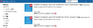 10-4-1_delphi_compiler_lsp_patch_ja-4536026-2