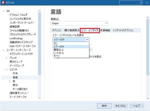 code-insight-changes-in-delphi-10-4-2-ja-1-5327325