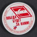 Election campaign badge. Russian Parliamentary Election 1995 Ephemera, Slavic Division, Harvard College Library. Box 138, Nash dom - Rossii͡a Page: (seq. 102)