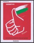 Bulgarian politics posters. HOLLIS # 8927680. RI 8001162390.