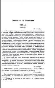Krasnyi arkhiv, v.4, 1923, page view