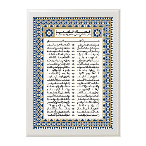 qasidah-allutfiyyah-blue