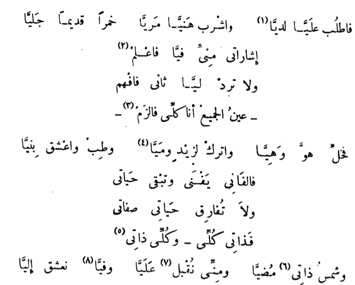 Arabic Sufi Poetry | سليمان ابن قدّيس