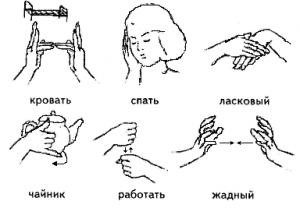 Знакомства для глухих секс