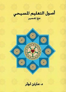 Luther's Small Catechism in the Arabic language is published by Lutheran Heritage Foundation, in partnership with Lutheran Hour Ministries. (Lutheran Heritage Foundation)