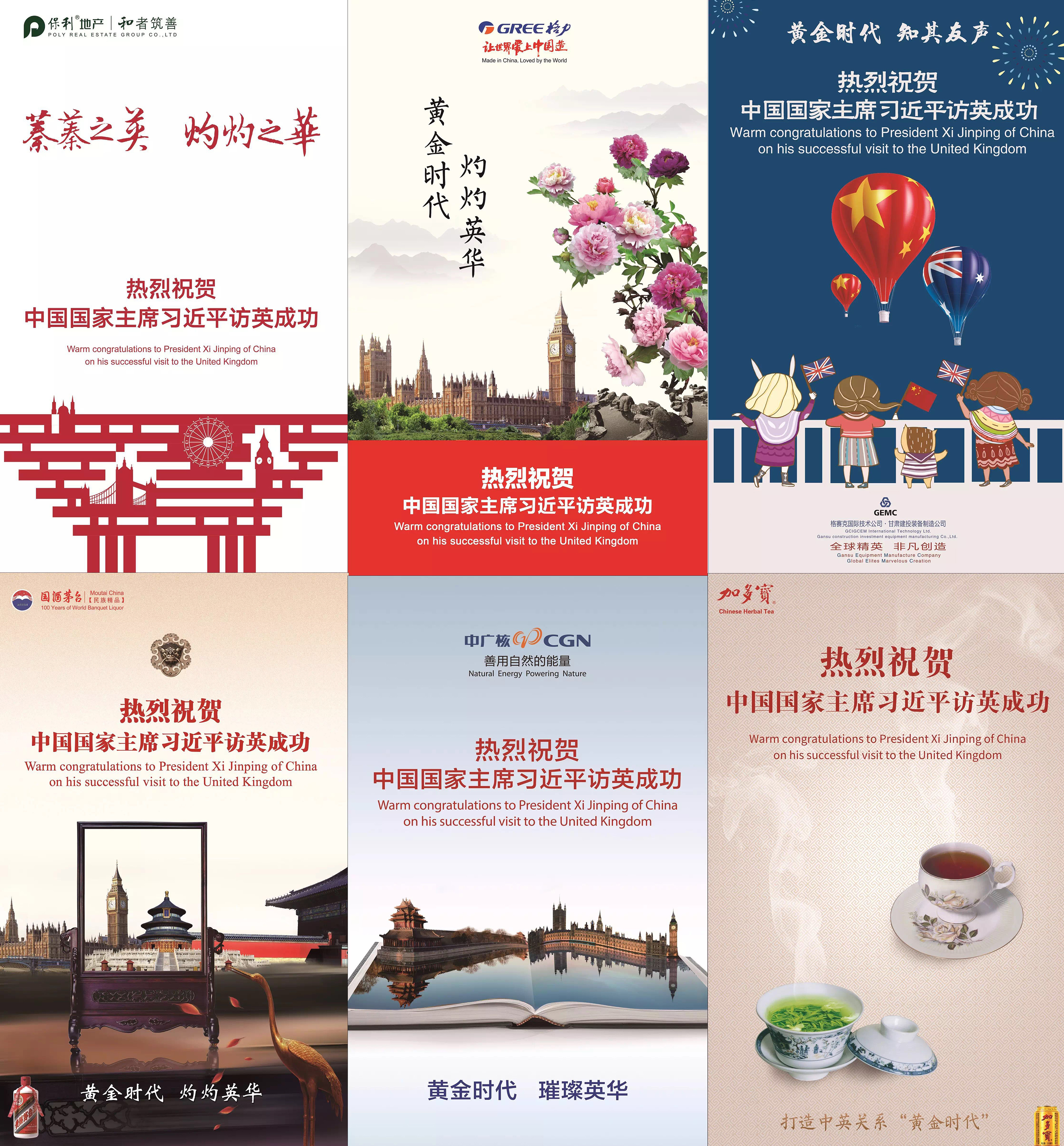 6 Chinese enterprises, state-owned or private, had their full-page advertisements on Financial Times. For them, stronger UK-China relations breed unprecedented commercial opportunities.