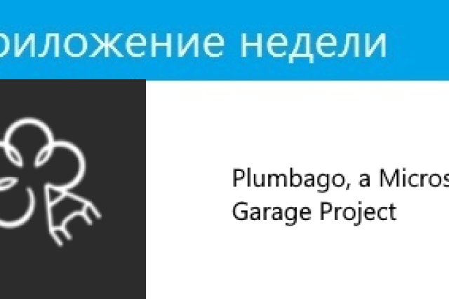 Plumbago2