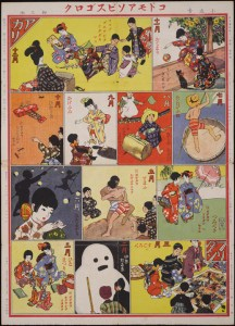 """Japanese Soguroku Game Board コドモアソビスゴロク (""""A game on children's play"""") (Tokyo: Hakubunkan, 1917). Soguroku within sogoroku: the game board's theme is """"children's play,"""" with 12 panels of pictures are arranged by month. Each panel shows a children's leisure activity in that month; the panel for Jan. (bottom right) appropriately shows children playing sugoroku."""