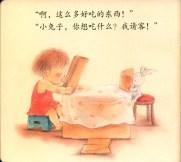 The Big Cardboard Box (大纸箱), written and illustrated by Zhong Yu. Nanjing: Nanjing shi fan da xue chu ban she, 2013. (Cotsen 154137)