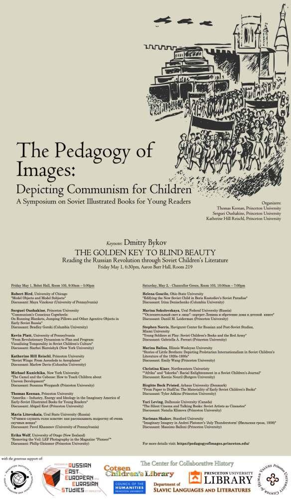 Pedagogy_of_Images_Symposium_May_1_2_2015