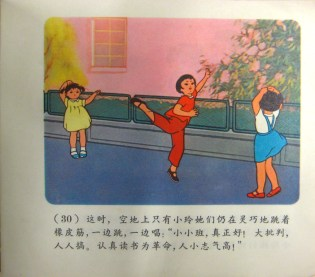 放学以后(1972)