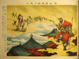 Journey to the West (西遊記) / by Nakagawa Ryūgai (中川史英); illustrated by Yoshimoto Yuki (吉本有機). 東京: 富里昇進堂發行, 1910. (Cotsen 99402)