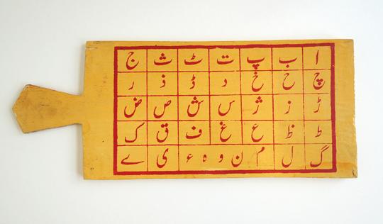 urdu horn book