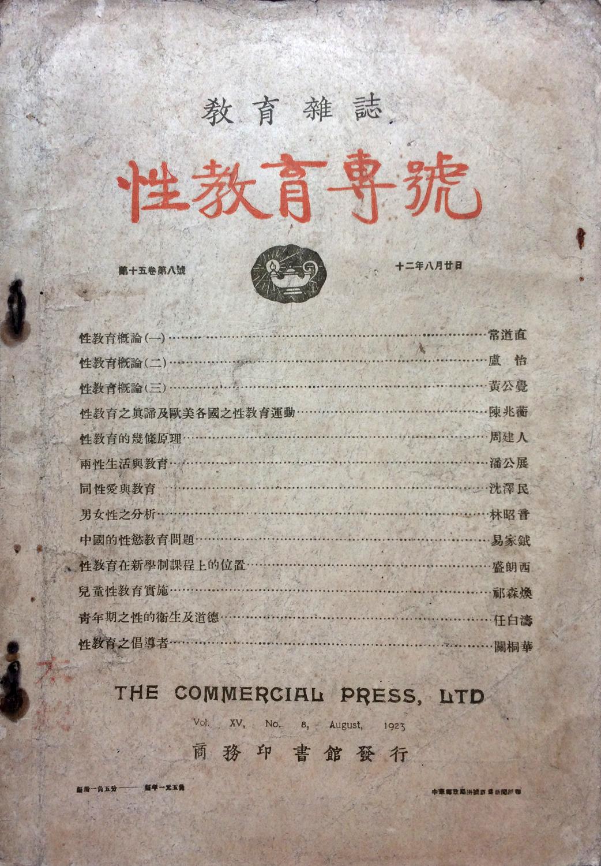 Minjie Chen   Cotsen Children\'s Library