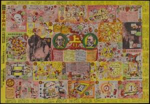 Genshi Sugoroku: Kagaku Kyōiku Manga (A game on atoms: comics for science education). Tokyo: Nihon Hatsumei Shinbunsha, [1950?]. (Cotsen 102878)