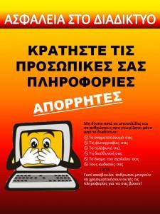 Ασφάλεια στο Διαδίκτυο 1