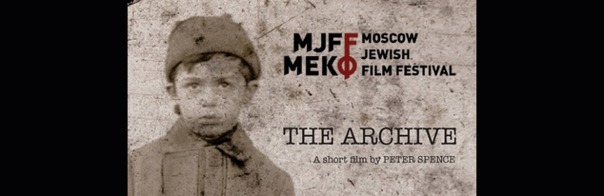Banner - Promotional image for 'The Archive', directed by Peter Spence - with logo of Moscow Jewish Film Festival