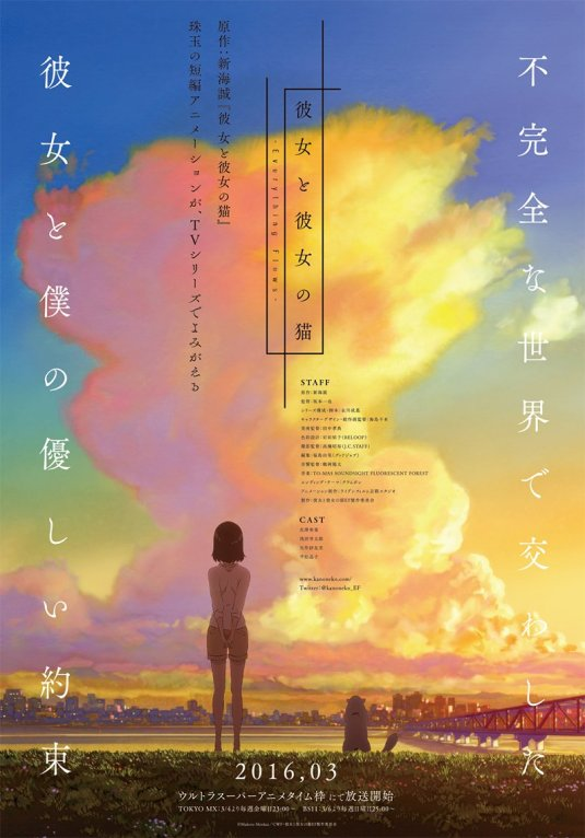 Kanojo-to-Kanojo-no-Neko-Everything-Flows-