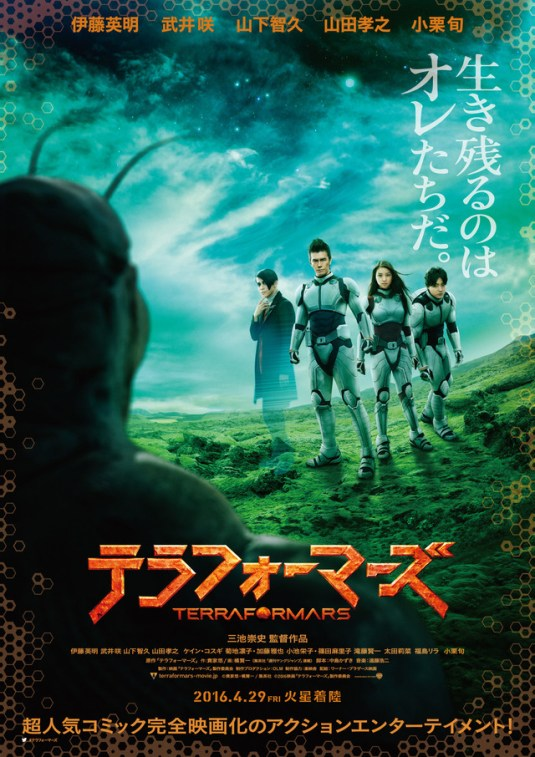 Terra_Formars_Live_Action_Poster_2
