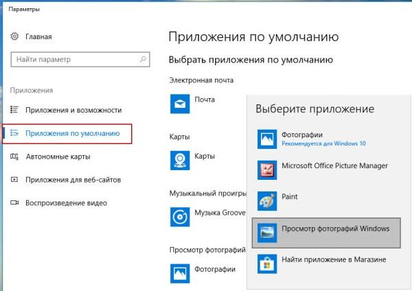 Как вернуть стандартный просмотр фотографий в windows 10