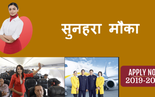 Airlines career Opportunities