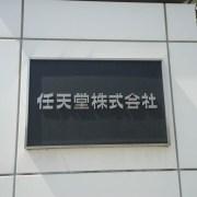 Emblema Nintendo Kioto