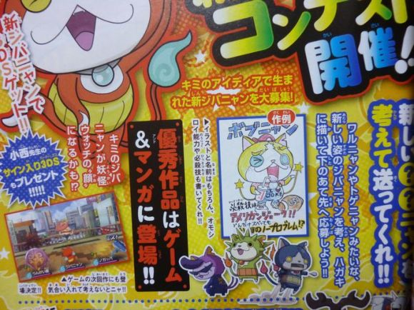 youkai_watch_sequel