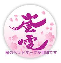 嵐電 ロゴ