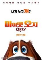 POSTER OZZY KOREA