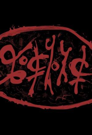 E-an-na – dansul arhetipal al muzicii rock româneşti