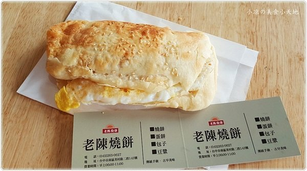 1a6d95ed 0477 4935 9486 5256ba887b54 - 老陳燒餅║傳統中式早餐、手工燒餅、蛋餅、醃肉排蛋燒餅必點!